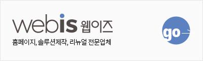 홈페이지, 모바일, 솔루션 개발 전문업체